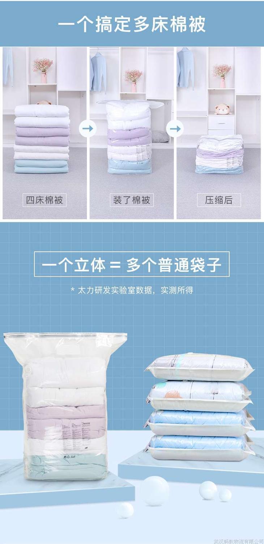 武漢搬家公司推薦的搬家工具壓縮袋